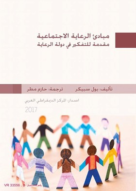 Principles of social welfare: Arabic Translation
